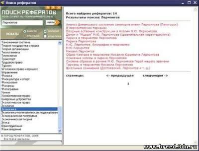 Поиск рефератов версия Загрузка файлов Интернет  Название Поиск рефератов